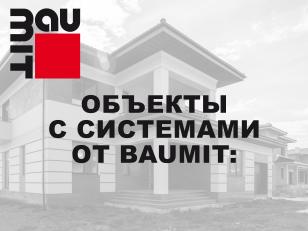 Что такое система утепления фасадов Baumit, из чего она состоит и как работает