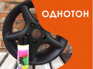 Что такое жидкая резина, и как ее использовать для покраски автомобиля