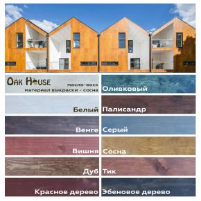 Масло-воск для дерева Oak House Сосна водоотталкивающее с защитой от грибка - изображение 5 - интернет-магазин tricolor.com.ua
