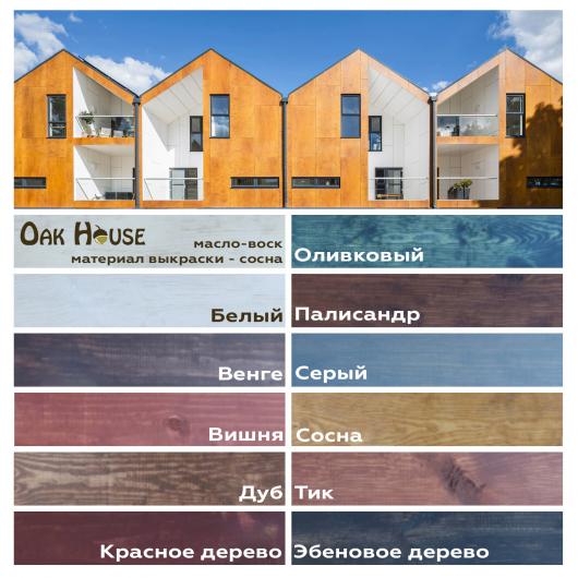 Масло-воск для дерева Oak House Палисандр водоотталкивающее с защитой от грибка - изображение 5 - интернет-магазин tricolor.com.ua
