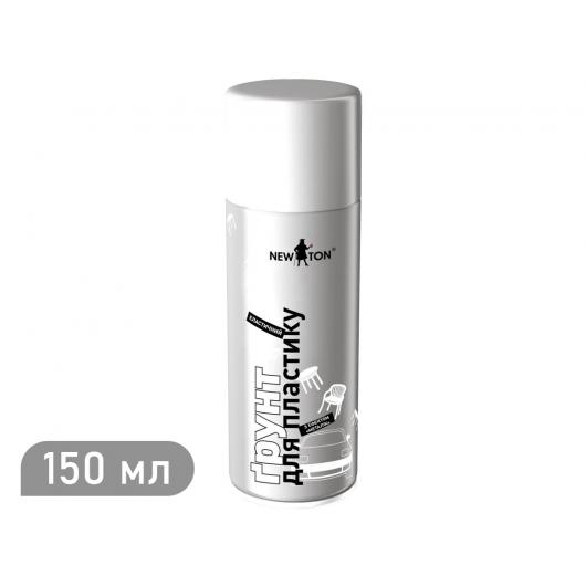 Аэрозоль грунт для пластика New Ton с эффектом металлик 150 мл