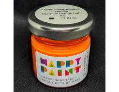 Краска масляная художественная Happy Paint Кобальт оранжевая светлая 202 - интернет-магазин tricolor.com.ua