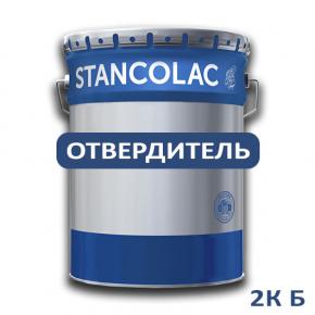 Отвердитель Stancolac 5800 для наливного пола 2К Б