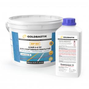 Клей полиуретановый Goldbastik BP 80 для спортивных покрытий 2К