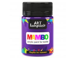 Акриловая краска для ткани Art Kompozit Mambo 21 ультрамарин фиолетовый