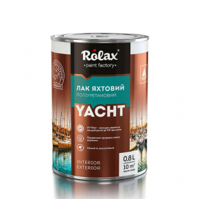 Лак полиуретановый яхтный Rolax Yacht полуматовый