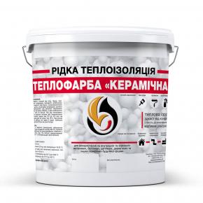 Жидкая теплоизоляция Теплокраска керамическая белая