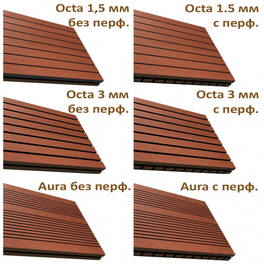 Акустическая панель Perfect-Acoustics Octa 1,5 мм с перфорацией шпон Орех Xilo тангентальный 10.11 негорючая - изображение 2 - интернет-магазин tricolor.com.ua