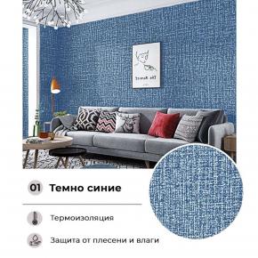 Самоклеющиеся обои YM-01 темно-синие - изображение 2 - интернет-магазин tricolor.com.ua