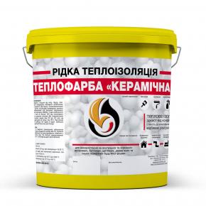 Жидкая теплоизоляция Теплокраска керамическая желтая