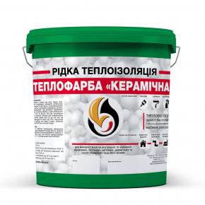 Жидкая теплоизоляция Теплокраска керамическая зеленая