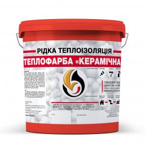 Жидкая теплоизоляция Теплокраска керамическая красная