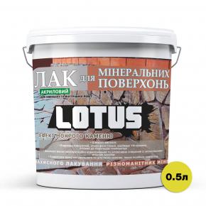 Лак акриловый для минеральных поверхностей Lotus - интернет-магазин tricolor.com.ua