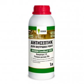 Oxidom SaveWood-120 антисептик для внутренних работ концентрат 1:9