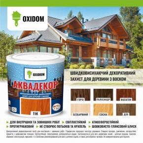 Аквадекор Oxidom бесцветный - изображение 2 - интернет-магазин tricolor.com.ua