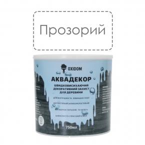 Аквадекор Oxidom бесцветный - интернет-магазин tricolor.com.ua