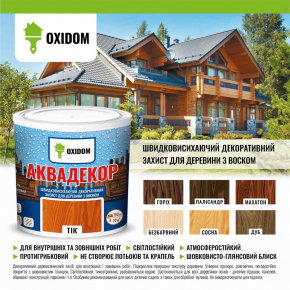 Аквадекор Oxidom орех - изображение 2 - интернет-магазин tricolor.com.ua