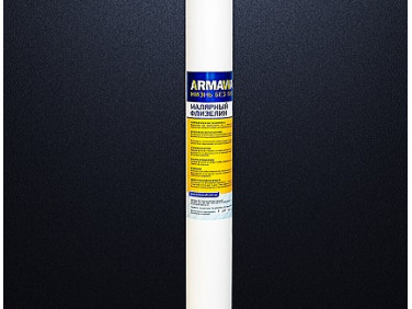 Флизелин ArmaWall-120-25