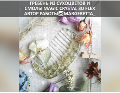 Эпоксидная эластичная смола G-Flex - изображение 9 - интернет-магазин tricolor.com.ua