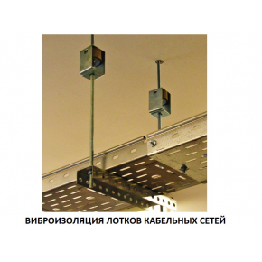 Крепление потолочное звукоизолирущее Vibrofix Box 28 - изображение 3 - интернет-магазин tricolor.com.ua