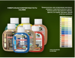 Пигментный концентрат универсальный Спектр Colormix лососевый - изображение 2 - интернет-магазин tricolor.com.ua