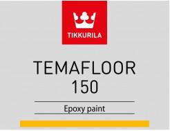 Краска эпоксидная 2К А Темафлор 150 Tikkurila Temafloor 150 TCH прозрачная - изображение 2 - интернет-магазин tricolor.com.ua