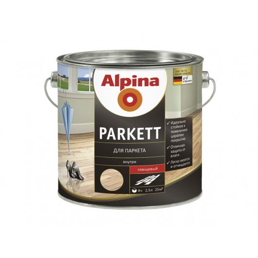 Лак алкидный паркетный Alpina Parkett  GL глянцевый