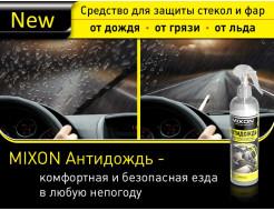 Нанопокрытие для стекол автомобиля Mixon MC751 Антидождь - изображение 2 - интернет-магазин tricolor.com.ua