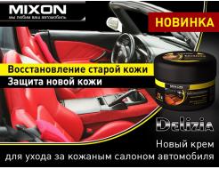 Крем для эластичности и блеска кожи Mixon Delizia M741 - изображение 2 - интернет-магазин tricolor.com.ua