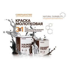 Антикоррозионная молотковая краска-грунт для металла Biodur 3 в 1, 105 Черная - изображение 2 - интернет-магазин tricolor.com.ua