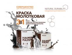 Антикоррозионная молотковая краска-грунт для металла Biodur 3 в 1, 117 Коричневая - изображение 2 - интернет-магазин tricolor.com.ua