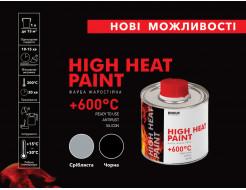 Жаростойкая краска-грунт с защитой от ржавчины Biodur серебристая - изображение 2 - интернет-магазин tricolor.com.ua