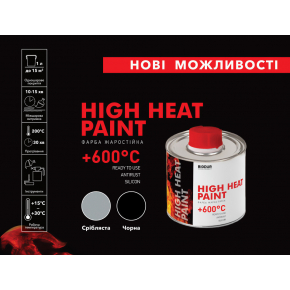 Жаростойкая краска-грунт с защитой от ржавчины Biodur черная - изображение 2 - интернет-магазин tricolor.com.ua