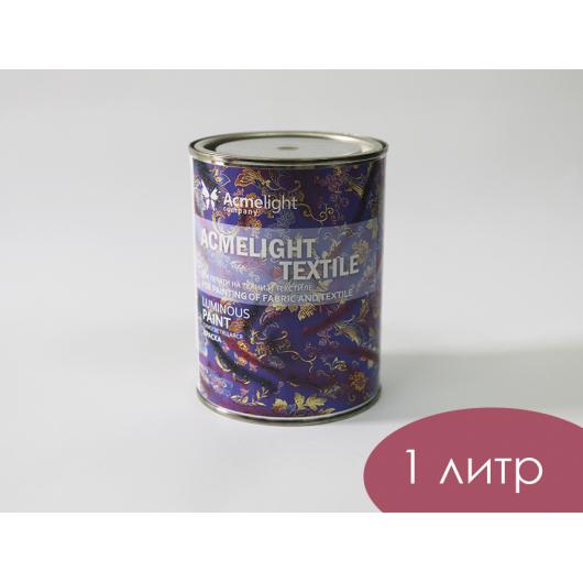 Краска люминесцентная AcmeLight для ткани голубая - изображение 4 - интернет-магазин tricolor.com.ua