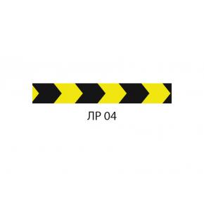 Символ линейной разметки фотолюминесцентный ЛР 04 (ПВХ)
