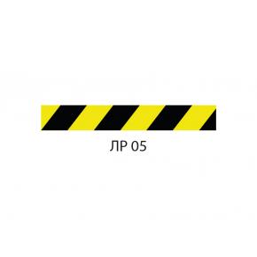 Символ линейной разметки фотолюминесцентный ЛР 05 (ПВХ)