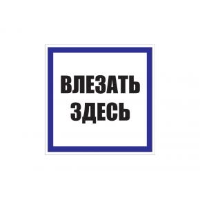 Знак электробезопасности фотолюминесцентный квадратний T 19 (ПВХ) 250x250 мм