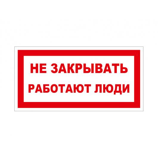 Знак электробезопасности фотолюминесцентный прямоугольный T 04 (самокл. пленка) 200x100 мм