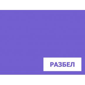 Пигмент органический фиолетовый светопрочный Tricolor HR256 (P.V.23) - изображение 2 - интернет-магазин tricolor.com.ua