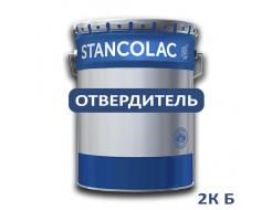 Отвердитель Stancolac 8005 для краски 2К Б