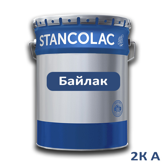 Лак акриловый полиуретановый Stancolac 2100 Байлак для дерева 2К А матовый