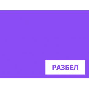 Пигмент органический фиолетовый Tricolor P.VIOLET-3 - изображение 3 - интернет-магазин tricolor.com.ua