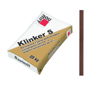 Кладочная смесь Baumit Klinker S коричневая для клинкерного кирпича - интернет-магазин tricolor.com.ua