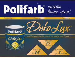 Алкидно-уретановая эмаль DekoLux для дерева и металла Polifarb глянцевая синяя - изображение 2 - интернет-магазин tricolor.com.ua