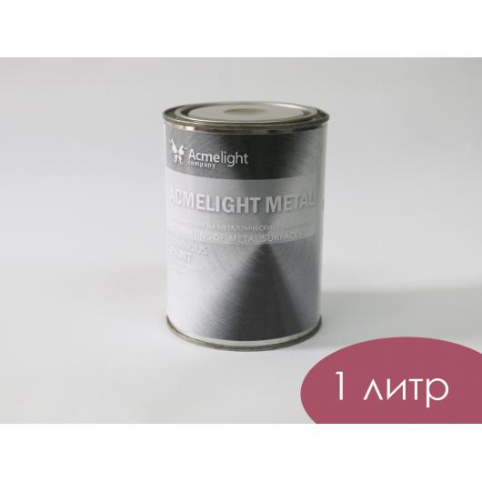 Краска люминесцентная AcmeLight Metal 2К для металла красная - изображение 5 - интернет-магазин tricolor.com.ua