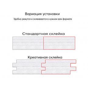 Самоклеящаяся декоративная 3D панель «Кирпич» 5 мм #1 белая - изображение 9 - интернет-магазин tricolor.com.ua