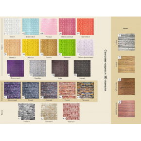 Самоклеящаяся декоративная 3D панель «Кирпич» 7 мм #4 розовая - изображение 9 - интернет-магазин tricolor.com.ua