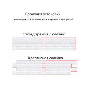 Самоклеящаяся декоративная 3D панель «Кирпич» 7 мм #18 баклажан-кофе - изображение 6 - интернет-магазин tricolor.com.ua
