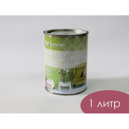 Краска люминесцентная AcmeLight Interior для стен синяя - изображение 4 - интернет-магазин tricolor.com.ua