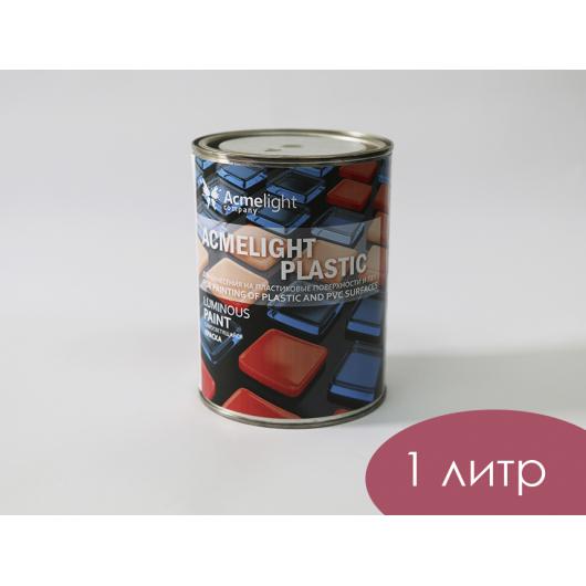 Краска люминесцентная AcmeLight Plastic 2K для пластика зеленая - изображение 3 - интернет-магазин tricolor.com.ua